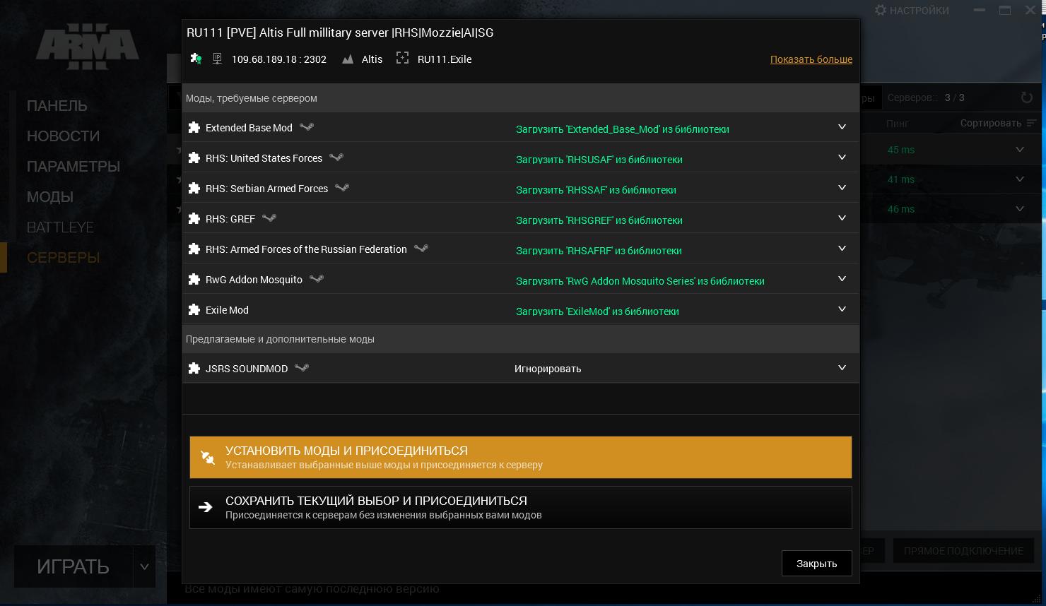 Список модов для входа на сервер RU111 PVE ALTIS
